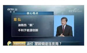 """慌张的油价!中国砖家说油贱伤 """"新"""",法国总统加税引骚乱"""
