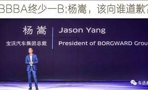 BBBA终少一B:杨嵩,该向谁道歉?