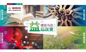 博世中国捐赠500万元用于抗击新型冠状病毒肺炎