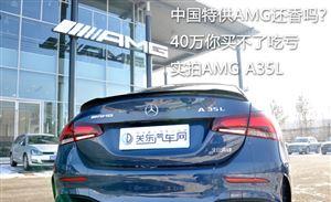 中国特供AMG还香吗?40万你买不了吃亏 实拍AMG A35L