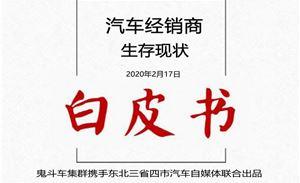 """【""""战疫""""之下】 汽车经销商生存现状白皮书——保时捷品牌"""