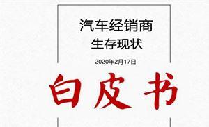 """【""""战疫""""之下】 汽车经销商生存现状白皮书——雪佛兰品牌"""