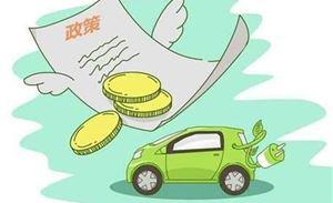 车市速效救心丸 新能源车免购置税延长两年!造车新势力得救了