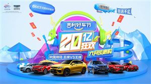"""2020""""吉利好车节"""" 20亿空前钜惠引领6月购车狂潮"""