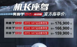 3大升级 69项改变的奔腾T99S 以16.69万起价在空中上市了
