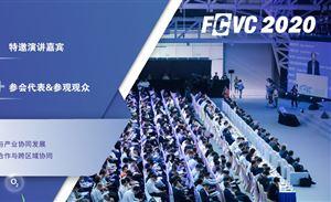 FCVC 2020第五届国际氢能与燃料电池汽车大会定档9月召开