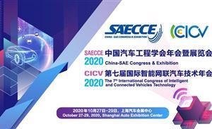 【重磅通知】中国汽车工程学会SAECCE和CICV再次牵手!
