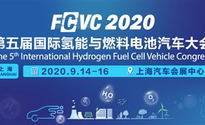 汇聚最全氢燃料电池整车品牌,FCVC 2020将于9月上海召开
