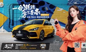 最强原厂改装 第三代MG6登陆广州车展 现场给改装迷种草