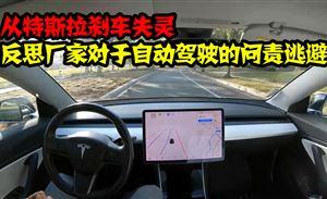 从特斯拉刹车失灵,反思厂家对于自动驾驶的问责逃避