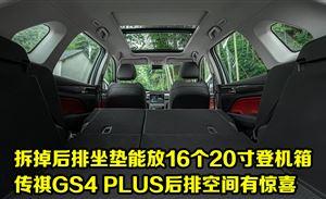 拆掉后排坐垫能放16个20寸登机箱,传祺GS4 PLUS后排空间有惊喜