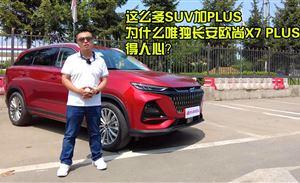 这么多SUV加PLUS,为什么唯独长安欧尚X7 PLUS得人心?