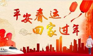 """【权威发布】罗庄交警大队2020年春运期间交通安全""""两公布一提示"""""""