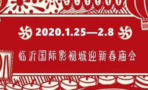 定了!临沂国际影视城华夏骑兵狂欢节暨迎新春庙会正月初一开幕!