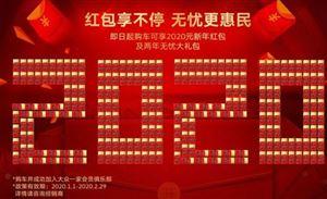 红包享不停 无忧更惠民丨临沂金羊新春购车节 年终欢乐购周六开启!