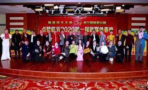 点赞临沂·2020临沂第一届新媒体春晚在新闻大厦举行