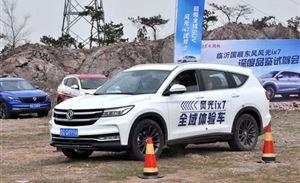 临沂国顺东风风光4S店举行首开ix7试驾体验会