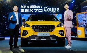 10.99万元起 | 捷途X70 Coupe正式云上市