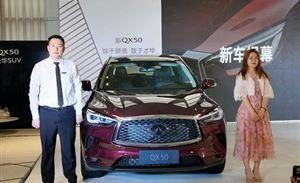 """创新豪华SUV新英菲尼迪QX50临沂""""菲""""凡上市"""