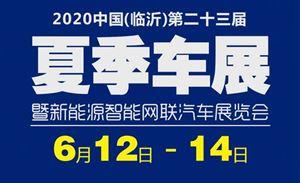 2020中国(临沂)第二十三届夏季车展暨新能源智能网联汽车展览会6月12日启幕