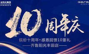 【齐鲁阳光丰田】全城聚焦!!10周年店庆礼遇而来!