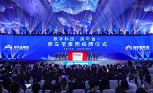 鲁盟集团董事长陶中建受邀出席恒大房车宝新闻发布会