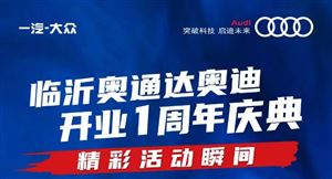 临沂奥通达重装升级感恩季暨开业周年庆典圆满落幕