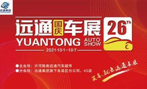 2021第二十六届远通国庆车展10月1日开幕