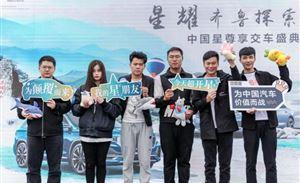 吉利中国星•星耀齐鲁探索之旅-中国星尊享交车盛典闪耀临沂站