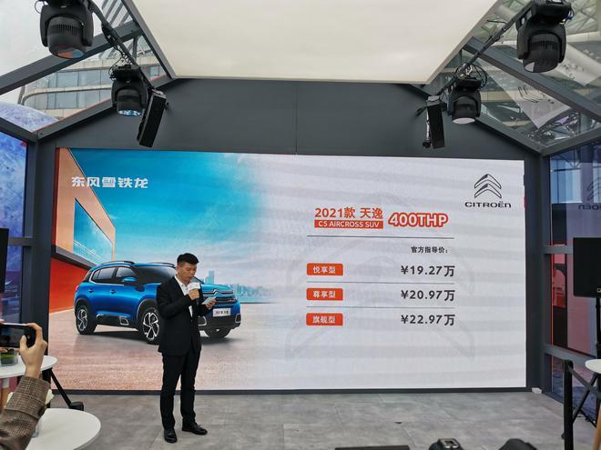 售价15.97万元起 2021款天逸C5 AIRCROSS正式上市