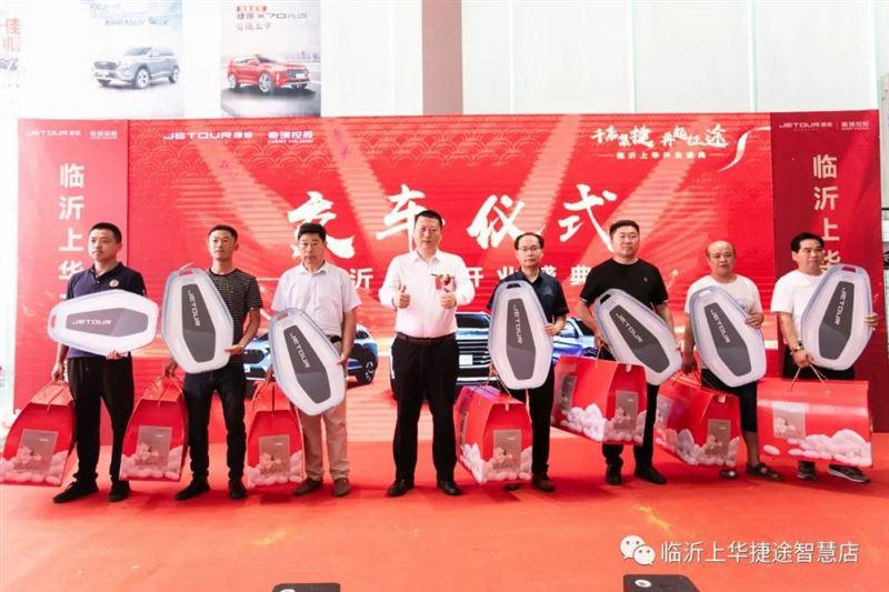 捷途临沂上华店开业盛典圆满成功