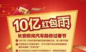 10亿春节红包宠客户 长安欧尚X7买到就是赚到