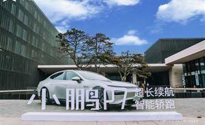 如7而智,超长续航智能轿跑小鹏P7正式亮相山东市场