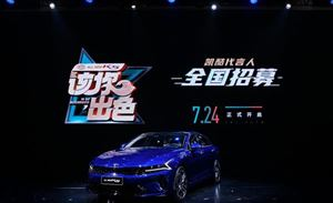 东风悦达起亚国产凯酷(ALL NEW K5)亮相成都车展并于今日首发到店