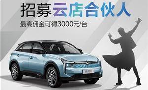 """哪吒汽车全系车型入驻 """"云店合伙人计划2.0"""" 正式上线"""