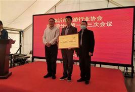 临沂市旅游行业协会自驾游分会第一届三次会议隆重召开