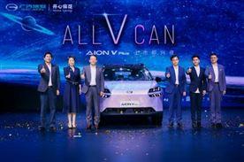 """""""星际母舰纯电SUV""""AION V Plus上市 17.26万元起售"""