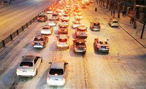 汽车冷知识:长春冰雪蓝色预警 该怎么开车?