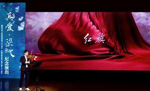 新红旗联合出品《真爱·梁祝》打造新时代文化经典