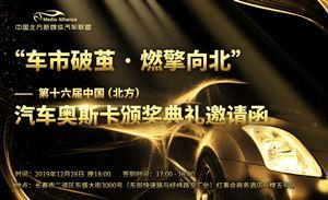 第十六届中国(北方)汽车奥斯卡开启评选投票通道开启