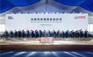 联合研发 中国制造 服务全球 光束汽车正开启中外合资新时代