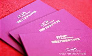 第十六届中国(北方)汽车奥斯卡颁奖典礼胜利闭幕
