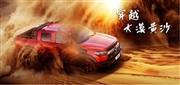 中国皮卡剑指世界前三的底气